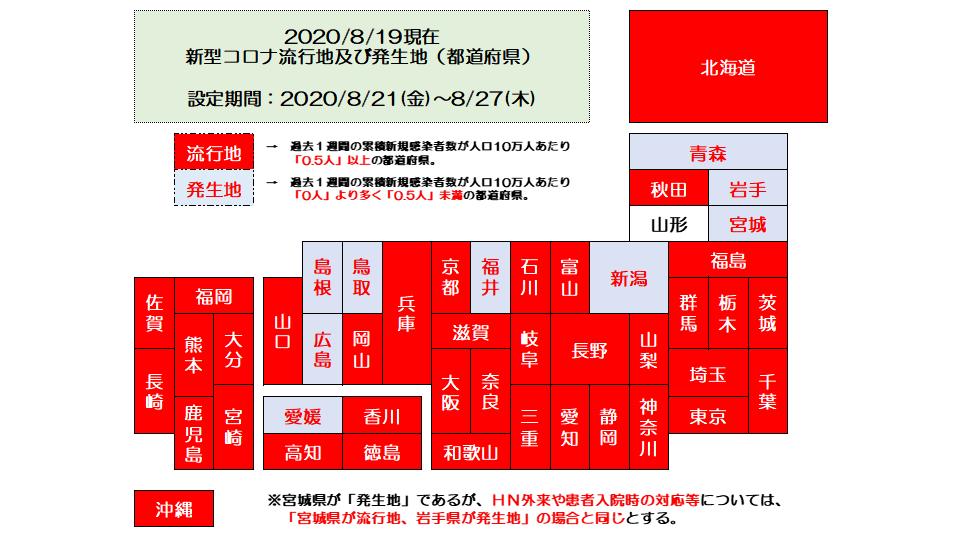 病院 コロナ 兵庫 県 指定